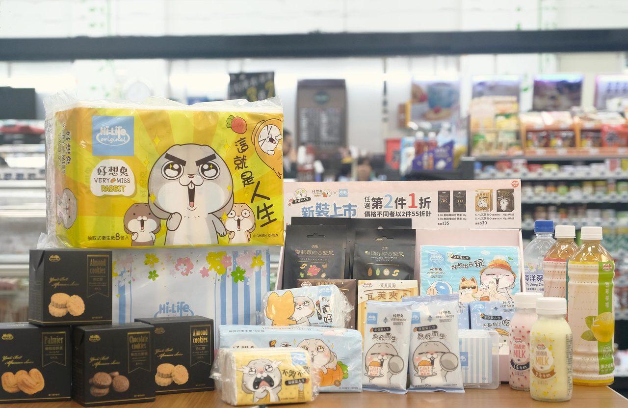 萊爾富限量推出「Hi-Life Original x好想兔」聯名商品,搭配高人氣...