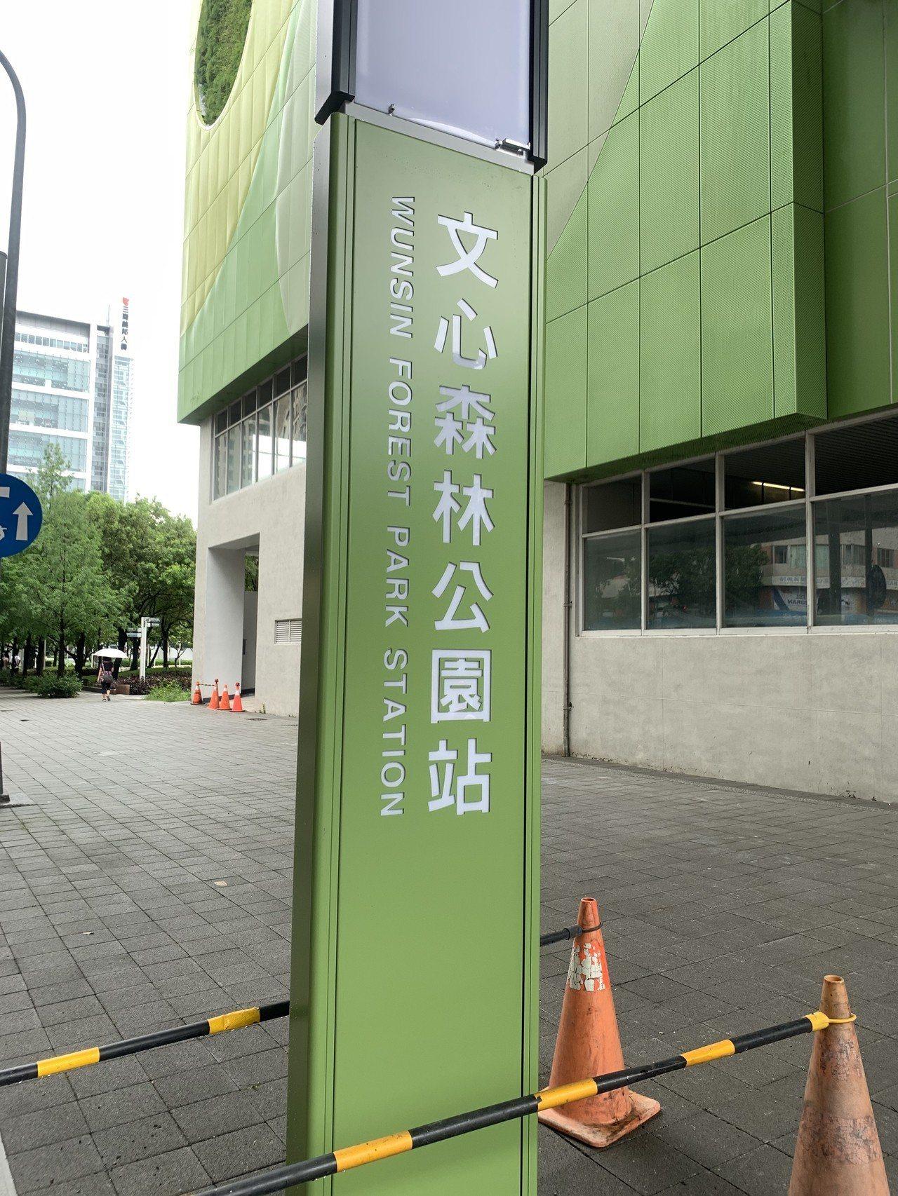 台中市的道路名稱都以「漢語拼音」,文心森林公園官網是「Wen-Hsin Fore...