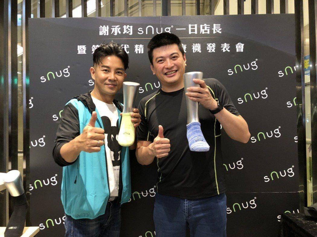 謝承均(左)和sNug創辦人鐘志誠出席活動。圖/sNug提供