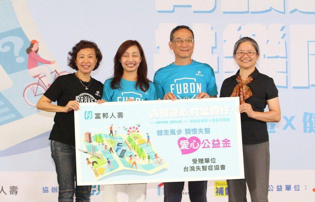 富邦人壽為完成萬步健走的參加者捐出十萬元公益金予台灣失智症協會,以行動落實關懷。...