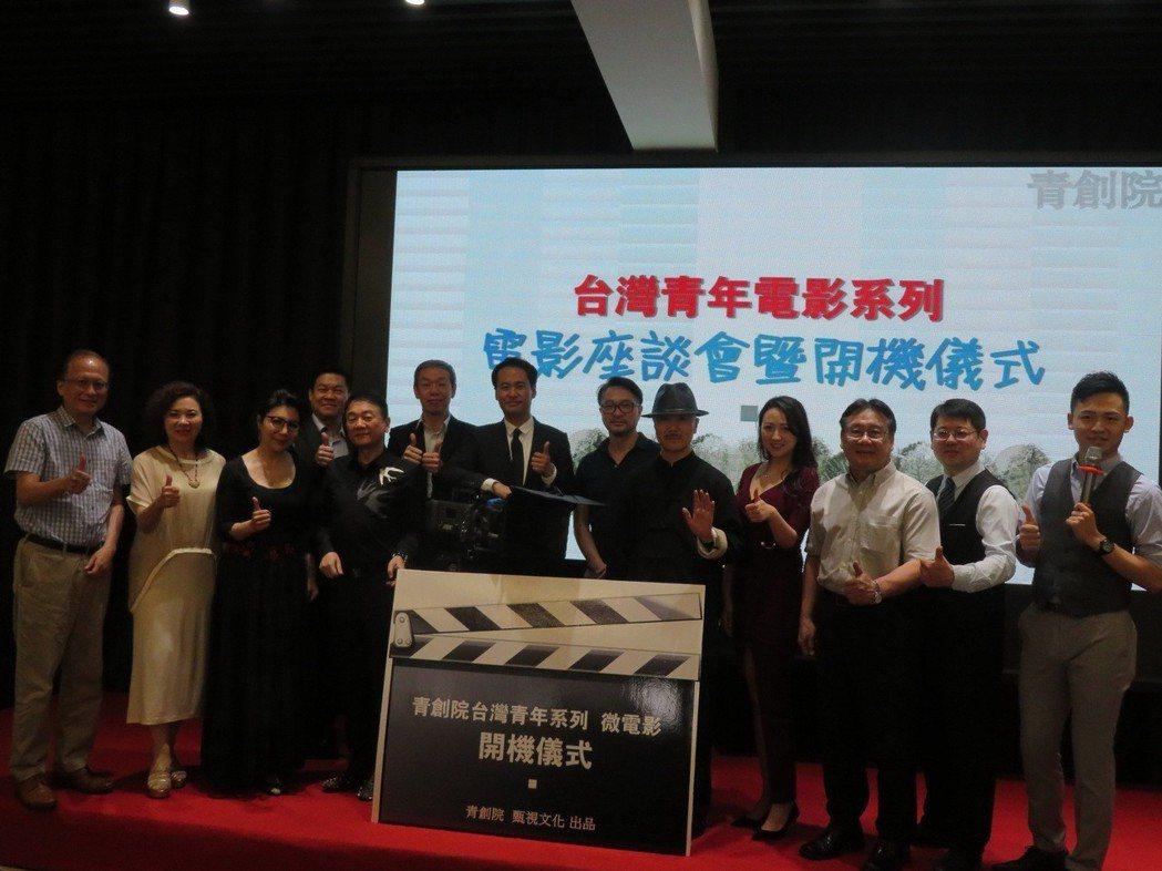 《台灣青年系列電影》15日在上海舉行開機儀式,預計拍攝一系列台青大陸創業微電影。...