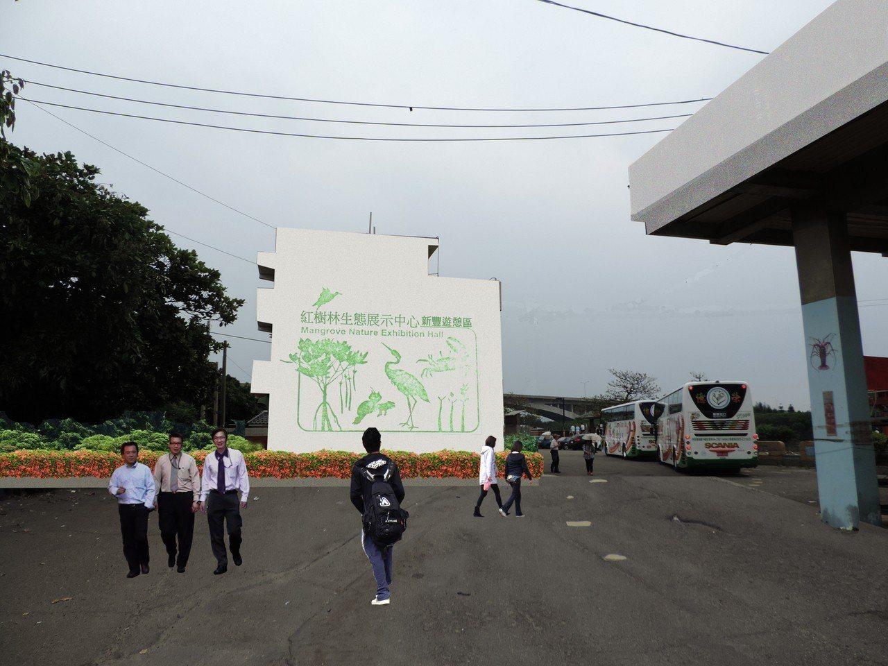 新竹縣新豐紅樹林的停車場,其中旅客中心將有側牆彩繪。圖/縣府提供