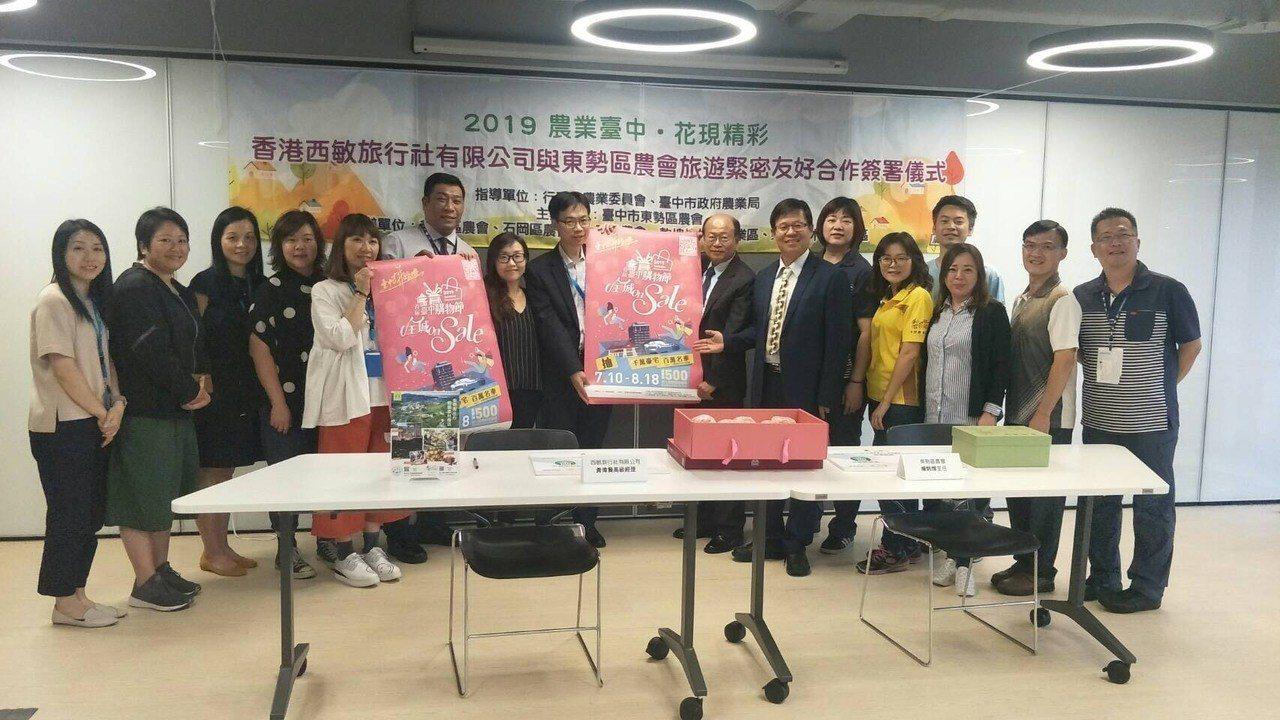 台中東勢農會和香港旅行社簽合作備忘錄。圖/台中市政府提供