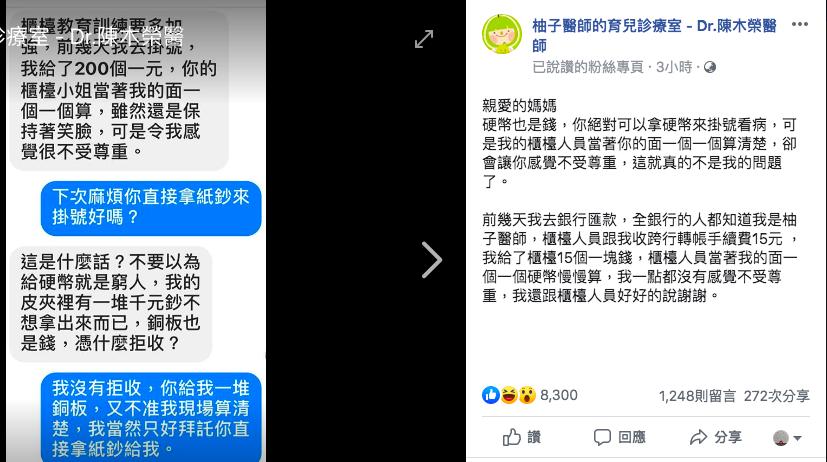 「柚子醫師」陳木榮今天在臉書粉絲專頁貼出與患者的對話,對方留言指前幾天拿著200...