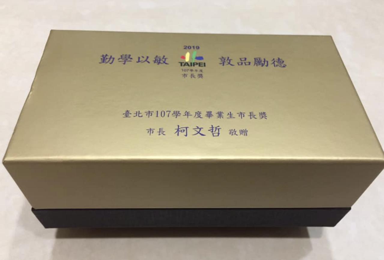台北市教育局今年為市長獎畢業生準備的禮物,竟也是有時鐘功能的藍芽喇叭播放器,台北...