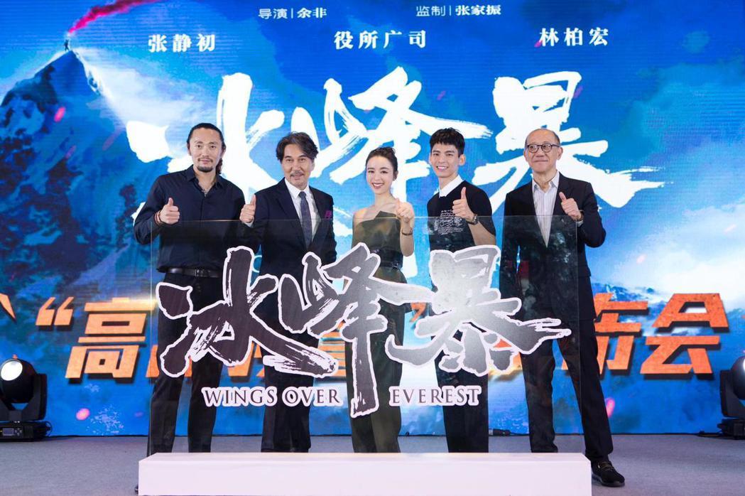 左二起役所廣司、張靜初、林柏宏參加電影「冰峰暴」發佈會。圖/周子娛樂提供