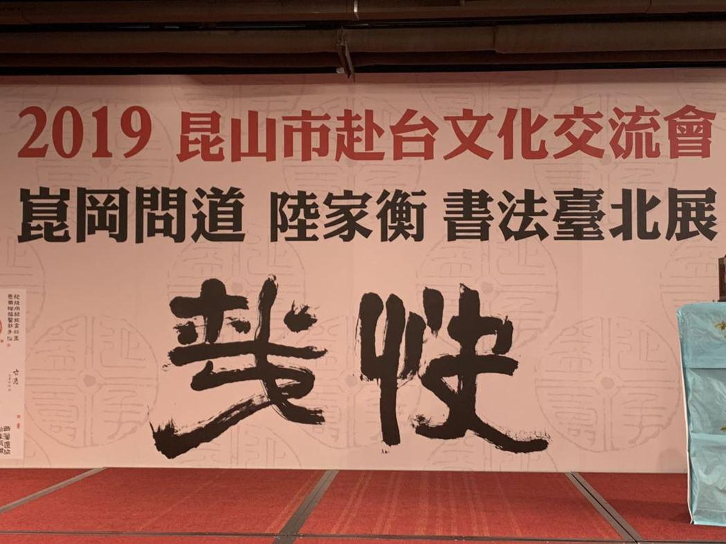 陸家衡書法台北展昨上午在台北市中山南路11號 張榮發基金會六樓國際會議中心舉行開...
