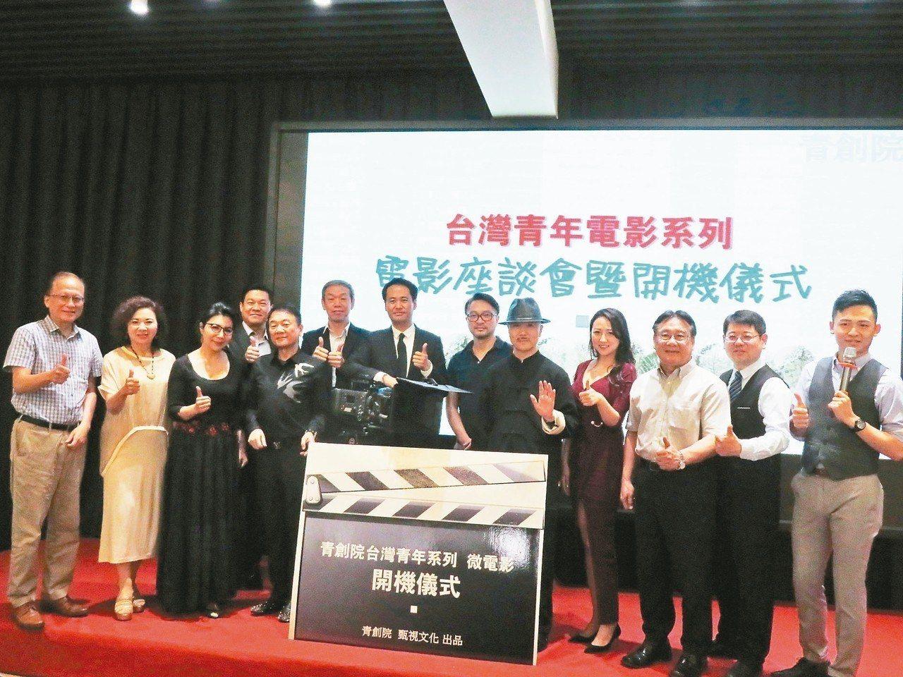 「台灣青年電影系列」15日在上海舉行開機儀式,預計拍攝一系列台青大陸創業微電影。...