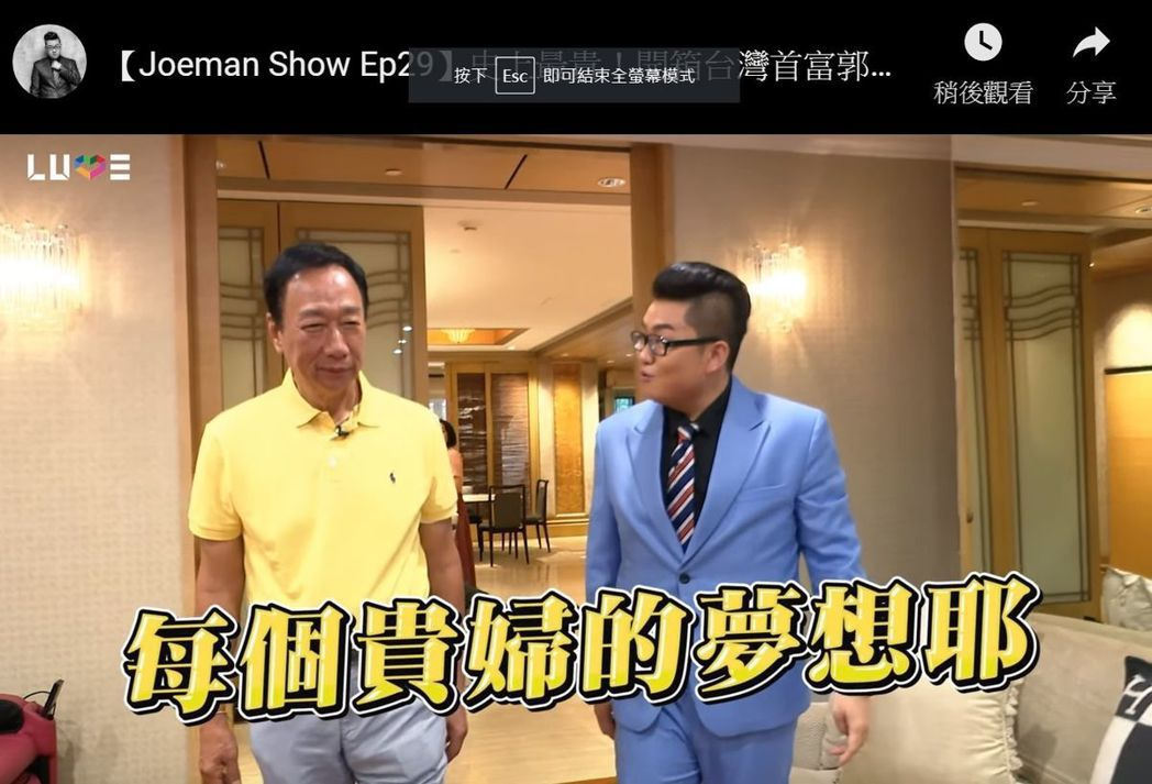 圖/截取自Joeman Show的youtube