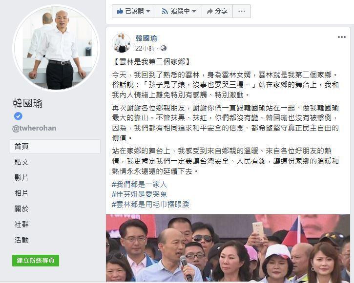 不捨妻子李佳芬在雲林造勢會落淚,高雄市長韓國瑜在臉書放閃,還揶揄妻子是愛哭鬼。 ...
