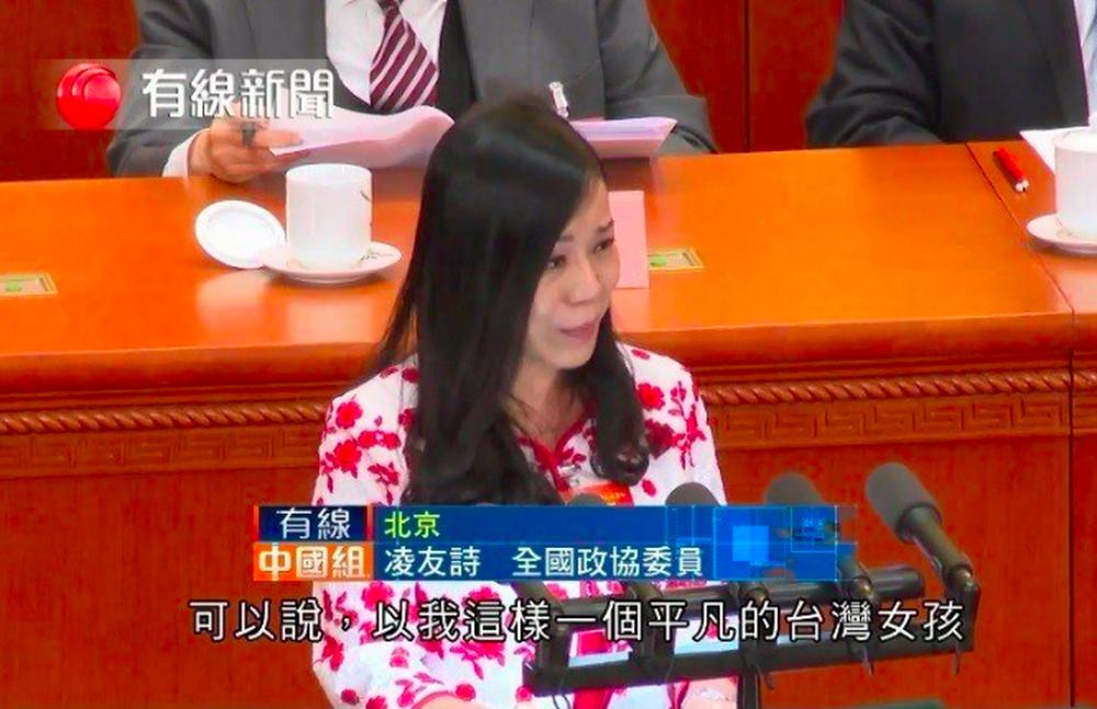 凌友詩在演說上自稱為「一個平凡的台灣女孩」。圖/翻攝自有線中國組臉書