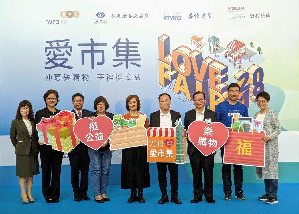 第七屆愛市集,台北101總經理張振亞(右起)、KPMG主席于紀隆、證交所副總經理...