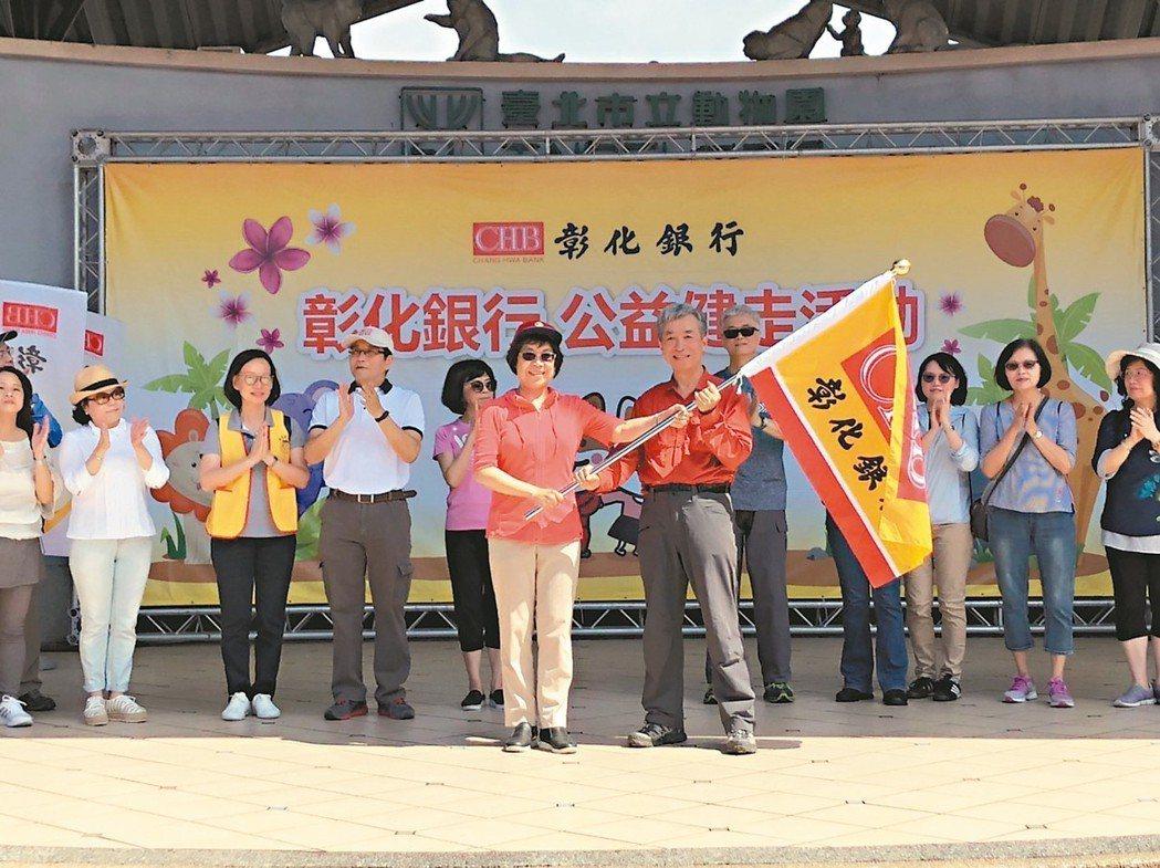 彰銀昨(16)日舉辦員工親子活動,超過2,000人一起到台北市立動物園健走做公益...