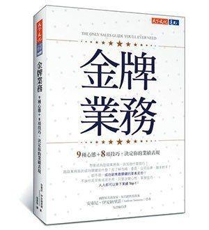 《金牌業務》,天下文化出版