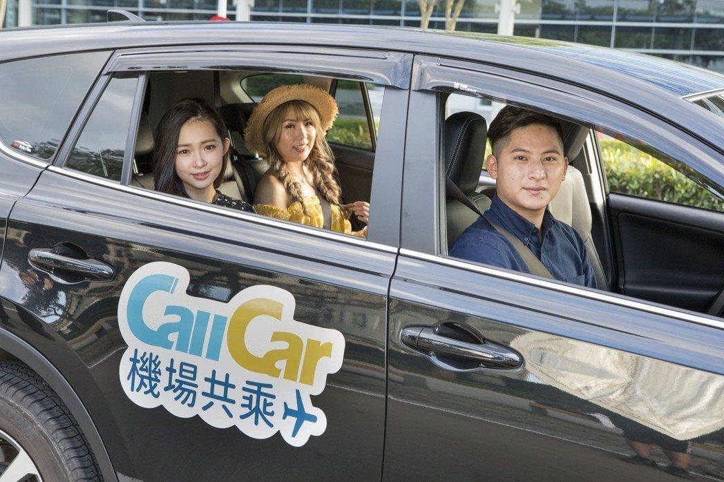 艾雪科技所開發之「CallCar機場共乘APP」成功串連起家門與機場間的最後一哩...