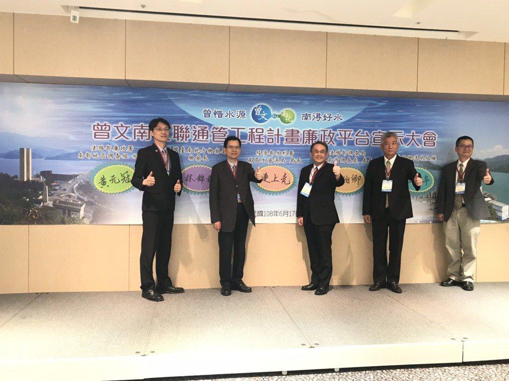 「曾文南化聯通管工程計畫」廉政平台宣示大會。 洪紹晏/攝影
