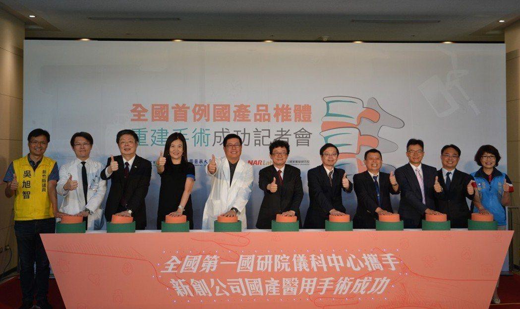 全台完成第一例國產品椎體重建手術的記者發表會。 國研院/提供