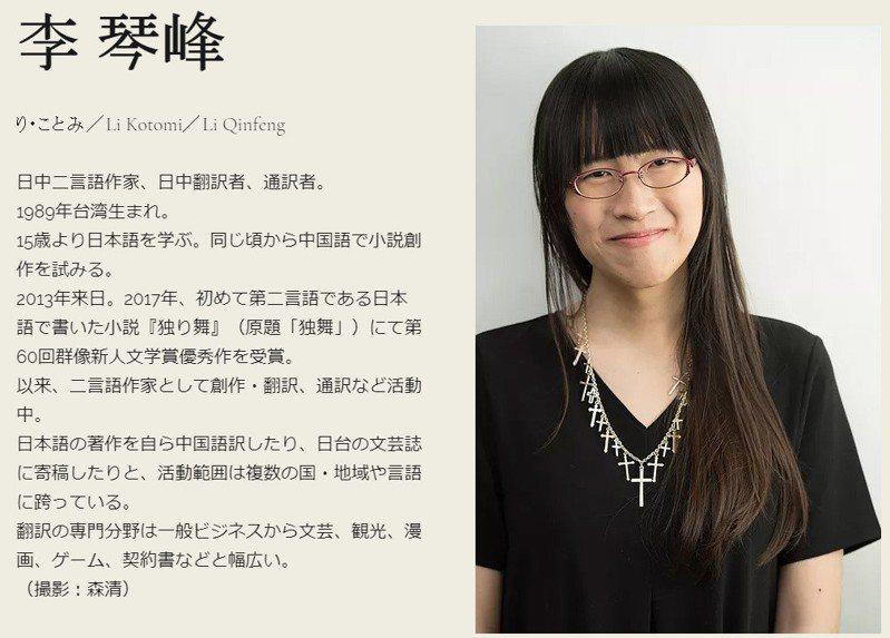 台灣作家李琴峰以作品「倒數五秒月牙」入圍日本芥川獎。 圖擷自李琴峰官網
