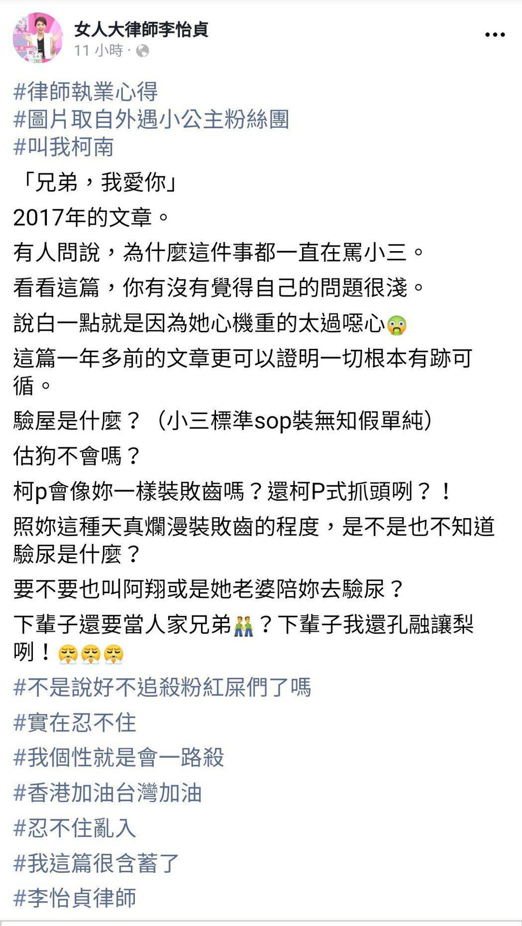 律師李怡貞批小三心機重。 圖/擷自女人大律師李怡貞臉書