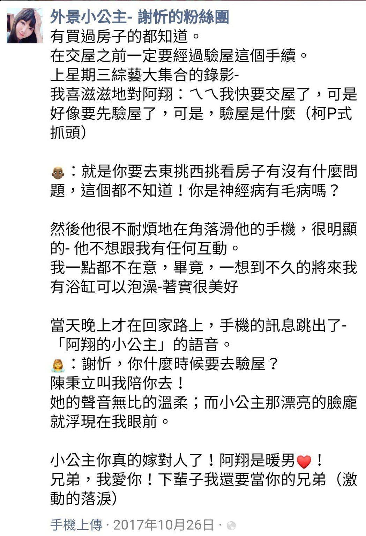 謝忻曾為驗屋的事向阿翔詢問。 圖/擷自謝忻臉書