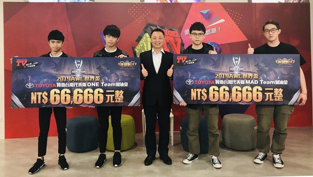 Toyota頒發66,666加油金給參加AWC世界盃的台灣戰隊選手,預祝每場賽事...