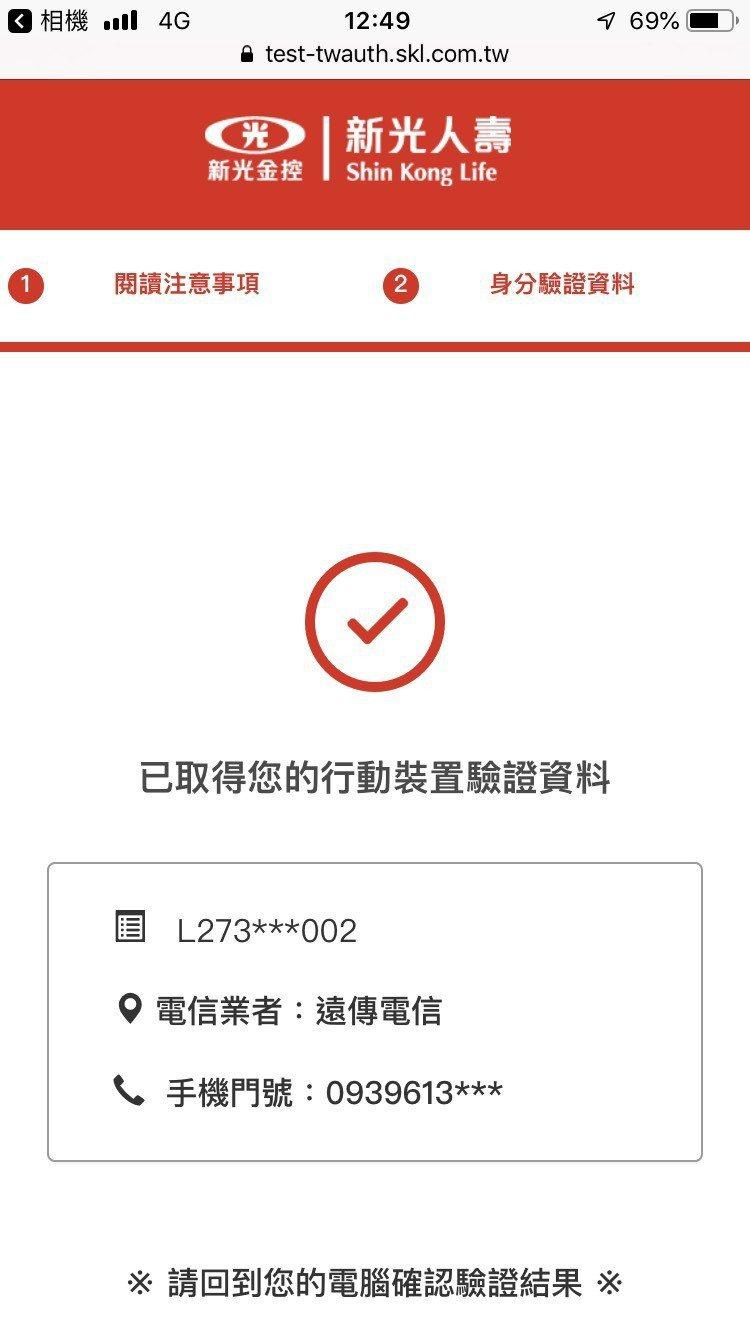 新光人壽「Mobile ID 行動身分識別服務」6月17日正式上線。 新光人壽/...