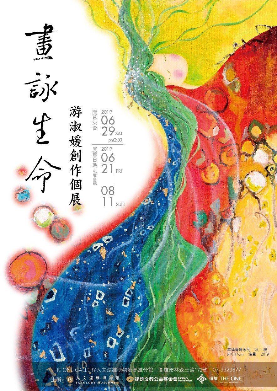 獨創迭金畫驚豔藝文界的畫家游淑媛,以「畫詠生命」為主題,21日起於人文遠雄博物館...