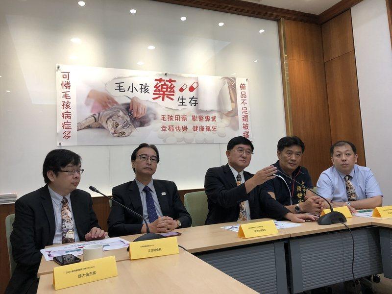 中華民國獸醫師公會全國聯合會17日上午在立法院舉辦「毛小孩藥生存」記者會表示,請...