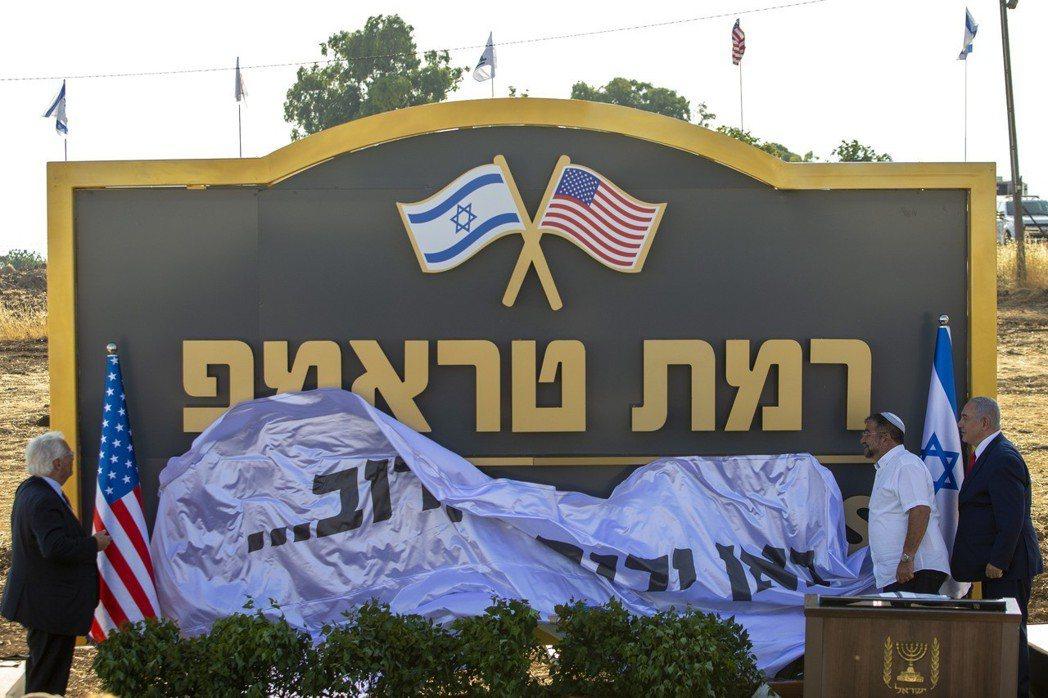 以色列總理內唐亞胡16日為一個鑲金牌匾揭幕,牌匾上用英文和希伯來語寫著「川普高地...