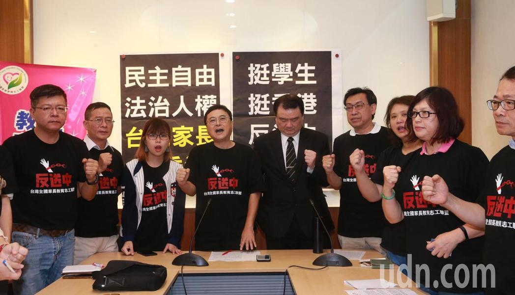 全國家長教育志工聯盟上午在立法院舉行「反送中」記者會,以家長的身分挺香港、支持香...