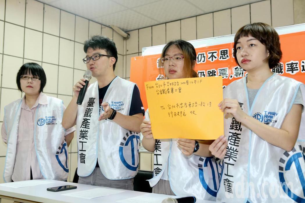 台鐵產業工會上午舉行記者會,訴求請行政院具體回覆調薪實質內容與時程,以利補充人力...