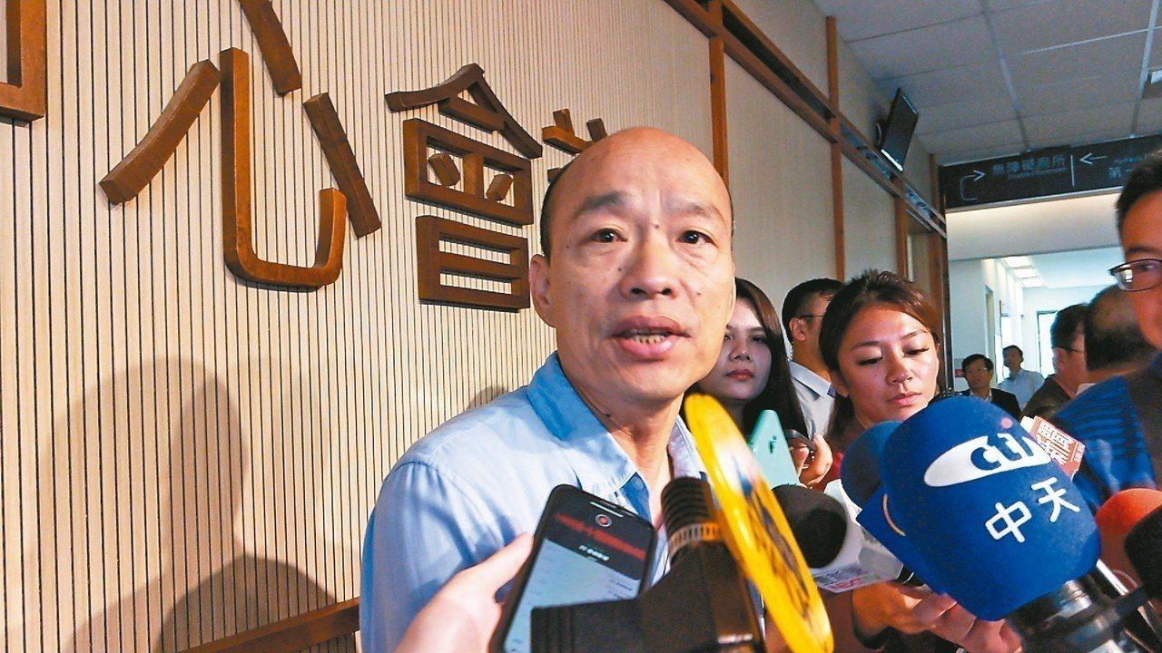 高雄市長韓國瑜。 本報資料照