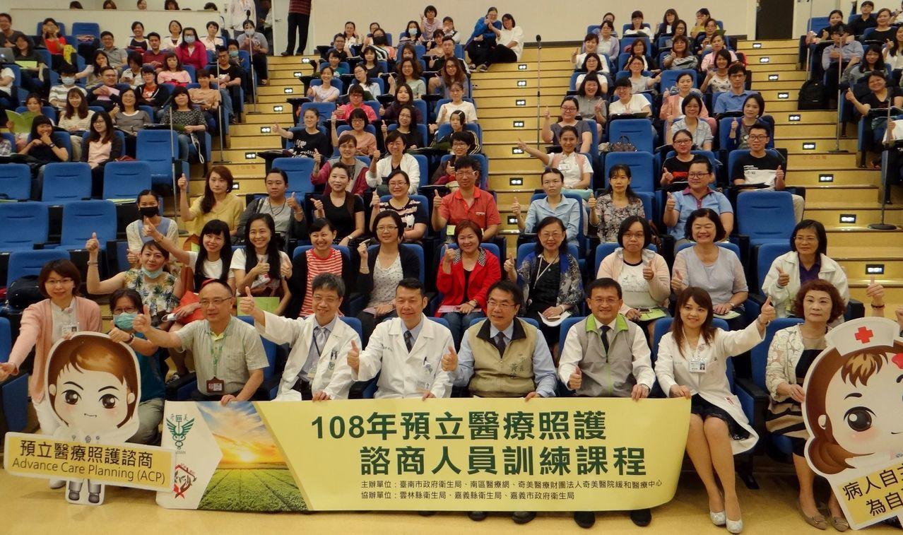 台南市政府委託奇美醫院舉辦預立醫療照護諮商人員訓練。圖/院方提供