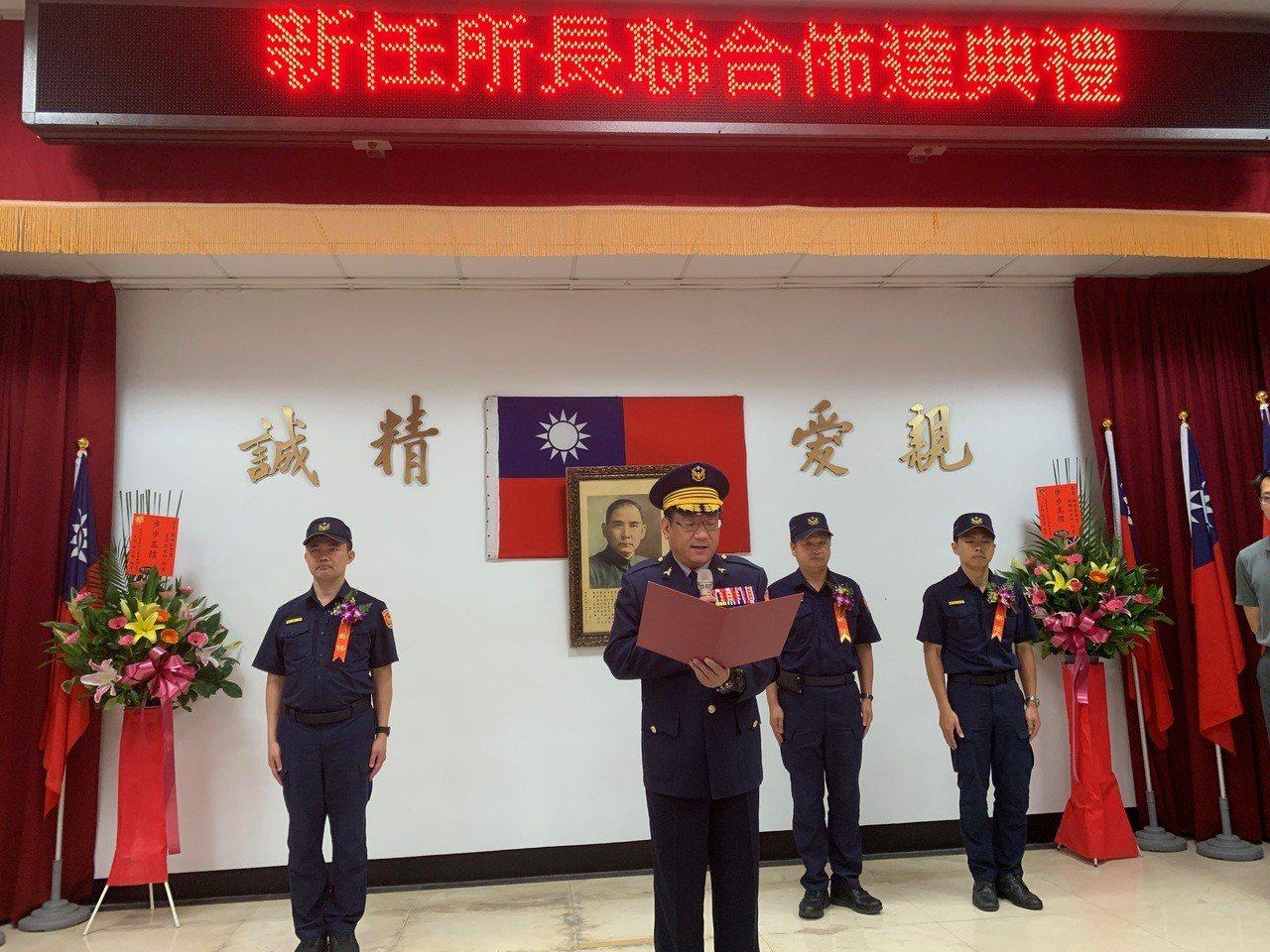桃園市楊梅警分局,今天舉行幼獅所、富岡所所長交接典禮。圖/楊梅警分局提供