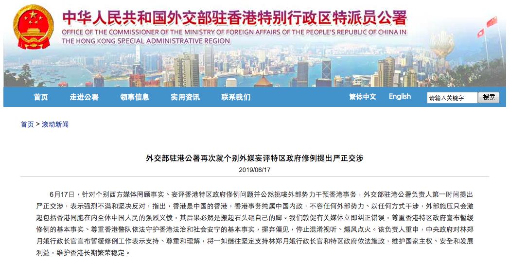 圖/翻攝自大陸外交部駐港公署網站。