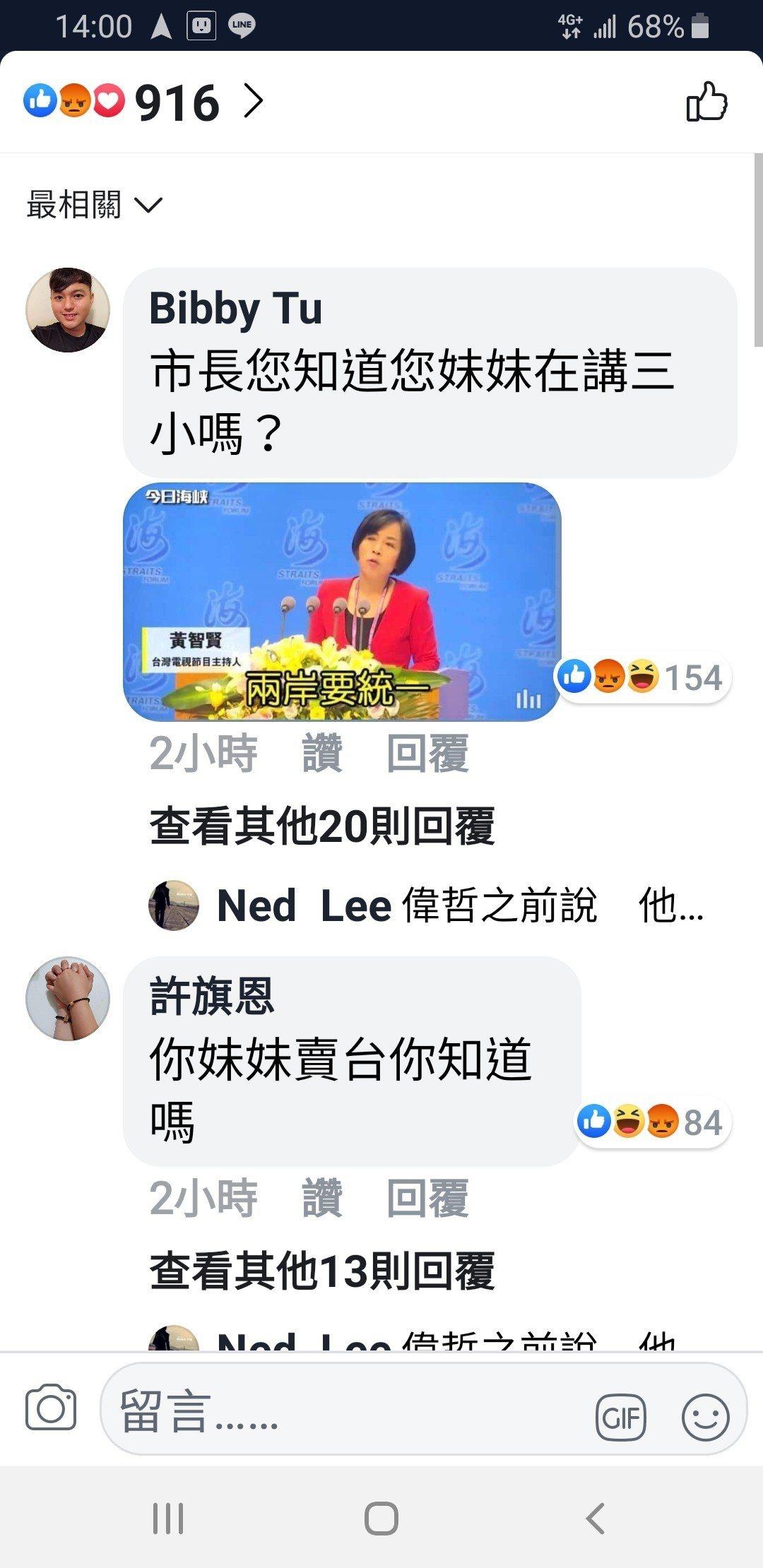 網友在黃偉哲的臉書留言罵得相當難聽。圖/取自網路