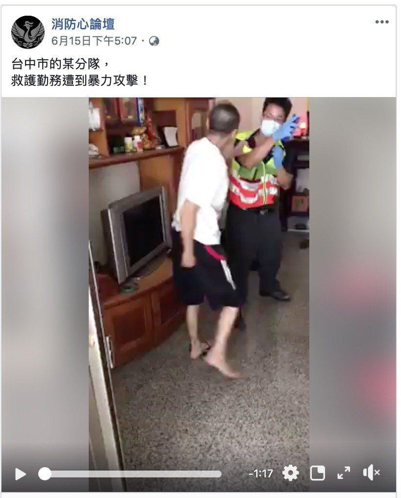 台中市消防隊員遭人暴打的影片近日在多個臉書社團瘋傳,台中市消防局澄清非新案而是2...