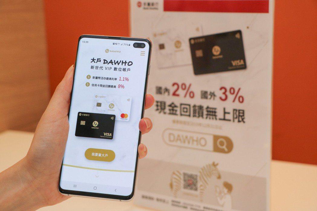 永豐數位整合帳戶「大戶DAWHO」盛裝上市,成功開戶只需7步驟即可使用存款、基金...