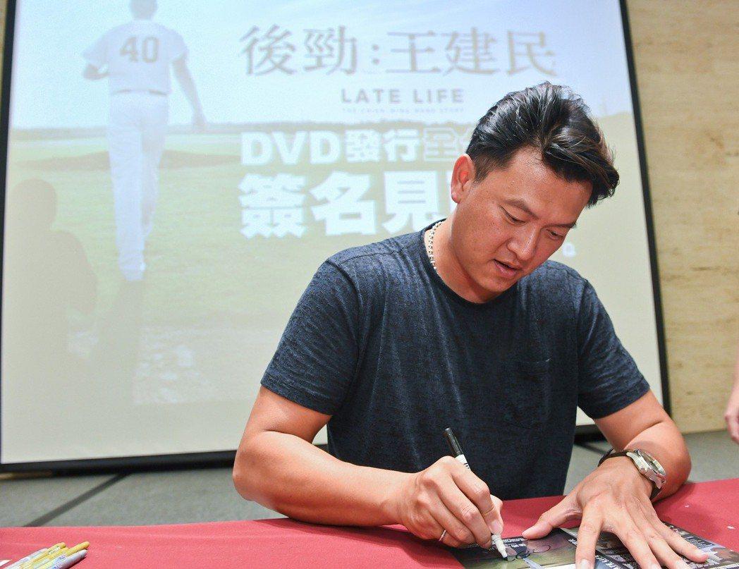 王建民特別出席紀錄片「後勁:王建民」全台唯一一場DVD簽名會。圖/牽猴子整合行銷