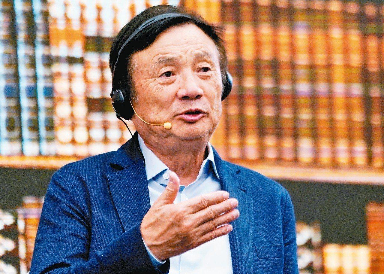 華為創辦人任正非昨出席在華為深圳總部舉行的座談會,表示未來兩年營收將短收三百億美...