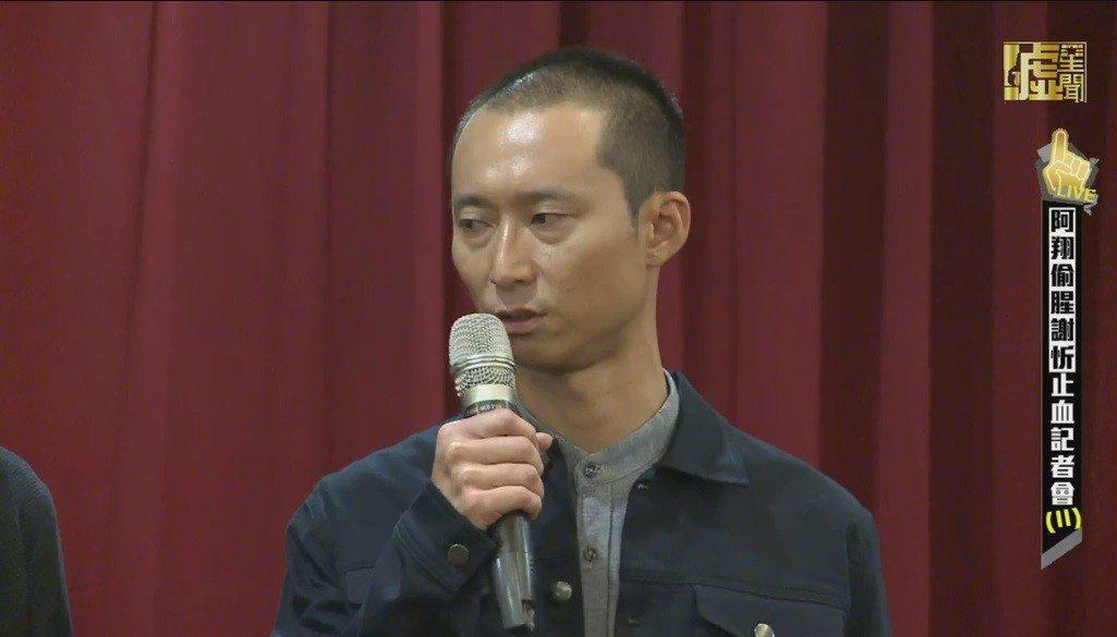浩子也跟阿翔一起出面道歉。圖/擷自臉書