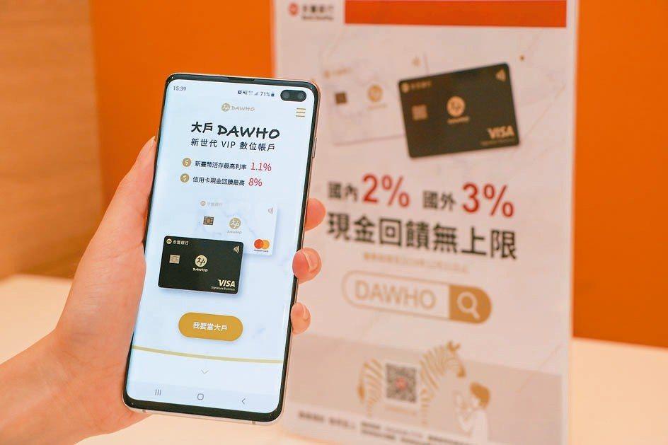永豐銀宣布推出「大戶DAWHO」數位帳戶,主打新台幣1.1%活儲利率。 永豐銀行...