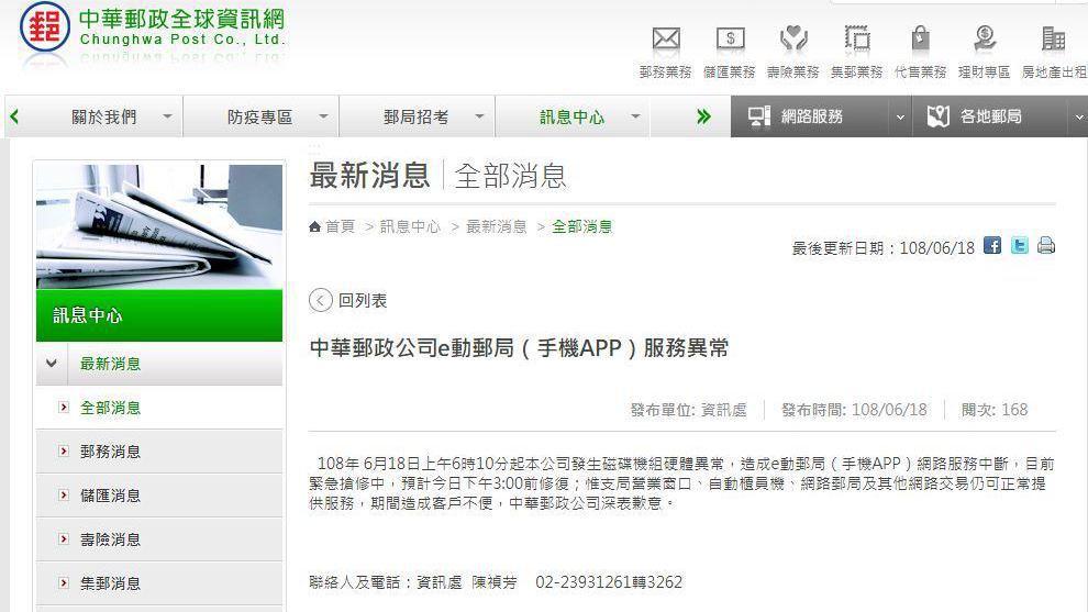 取自中華郵政官網