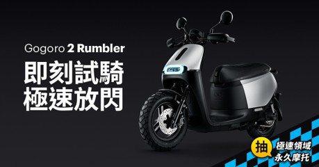 試騎Gogoro 2 Rumbler還能抽獎 最夯賽車手遊「Garena 極速領域」等你拿!