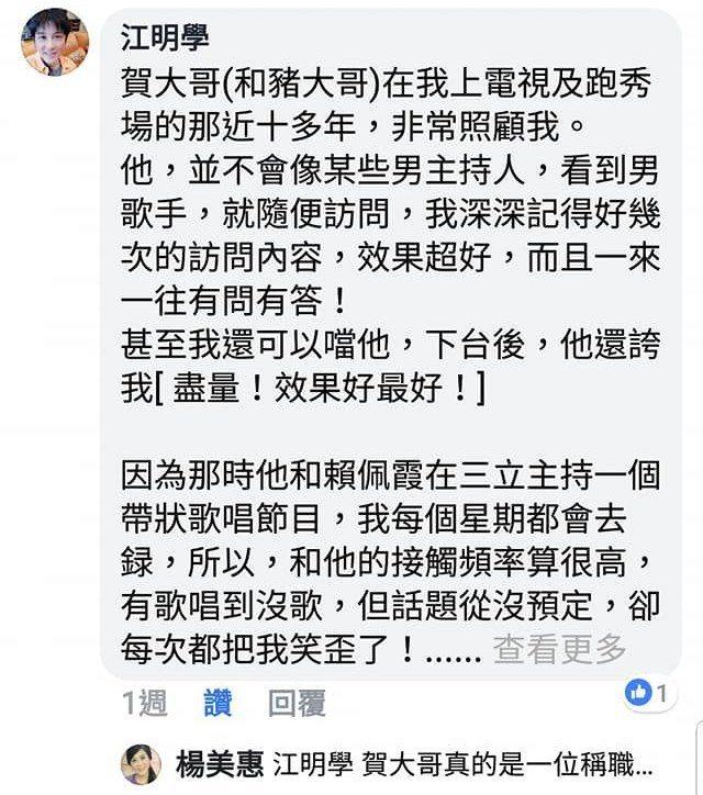 江明學之前留言哀悼賀一航。 圖/擷自楊美惠臉書