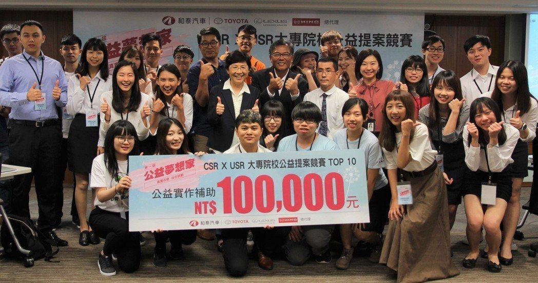 公益夢想家初賽選拔,TOP 10隊伍將獲得每組10萬元公益實作補助。 圖/和泰汽...