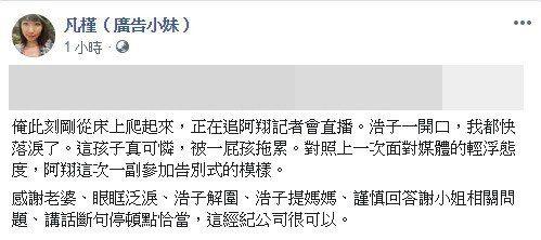 圖/擷自廣告小妹臉書