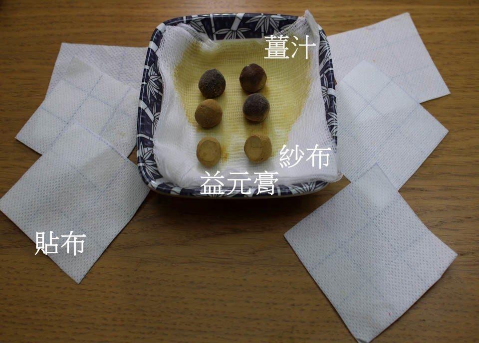 三伏貼益元膏 圖片提供/陳潮宗醫師