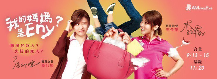 《我的媽媽是Eny?》9月、11月於台北、基隆演出5場。圖/文 AM創意提供