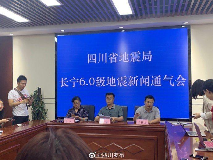 四川省地震局召開災情通報。取自四川發布